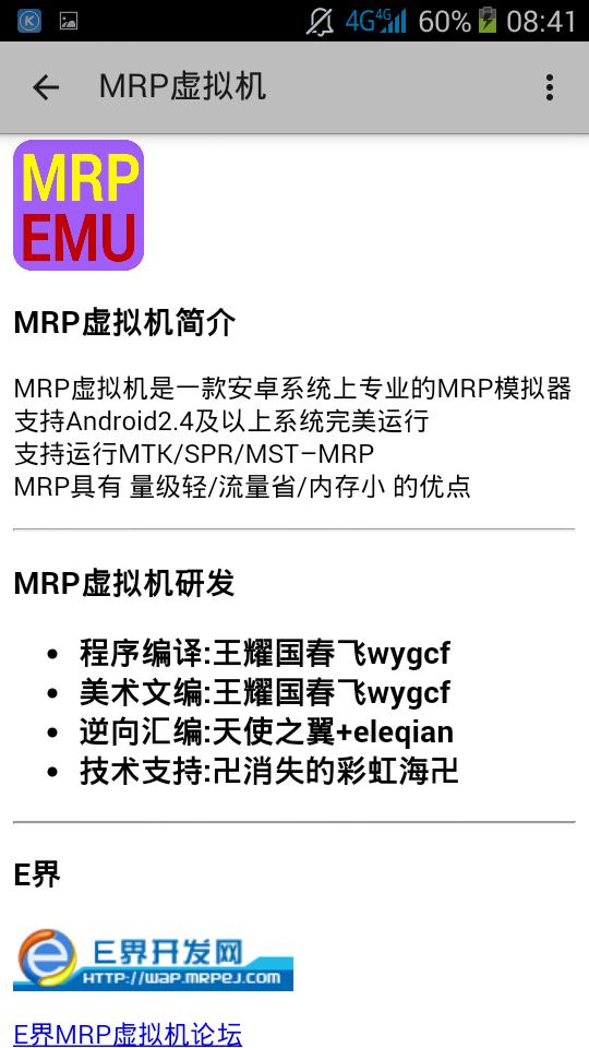 MRP虚拟机(Mrpoid2.4)最新版 附开源代码