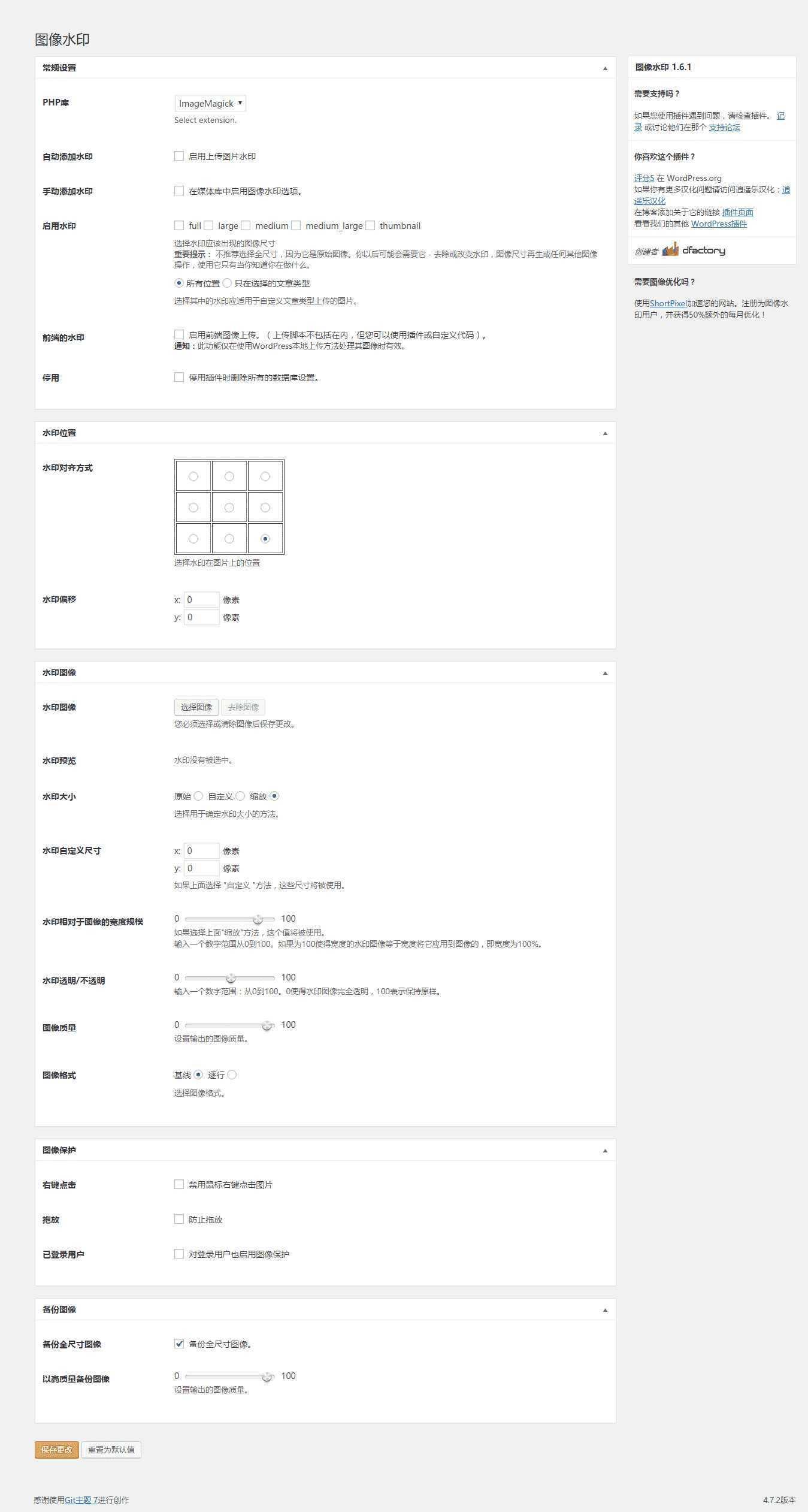 [插件]图像水印插件最新汉化版v1.6.1