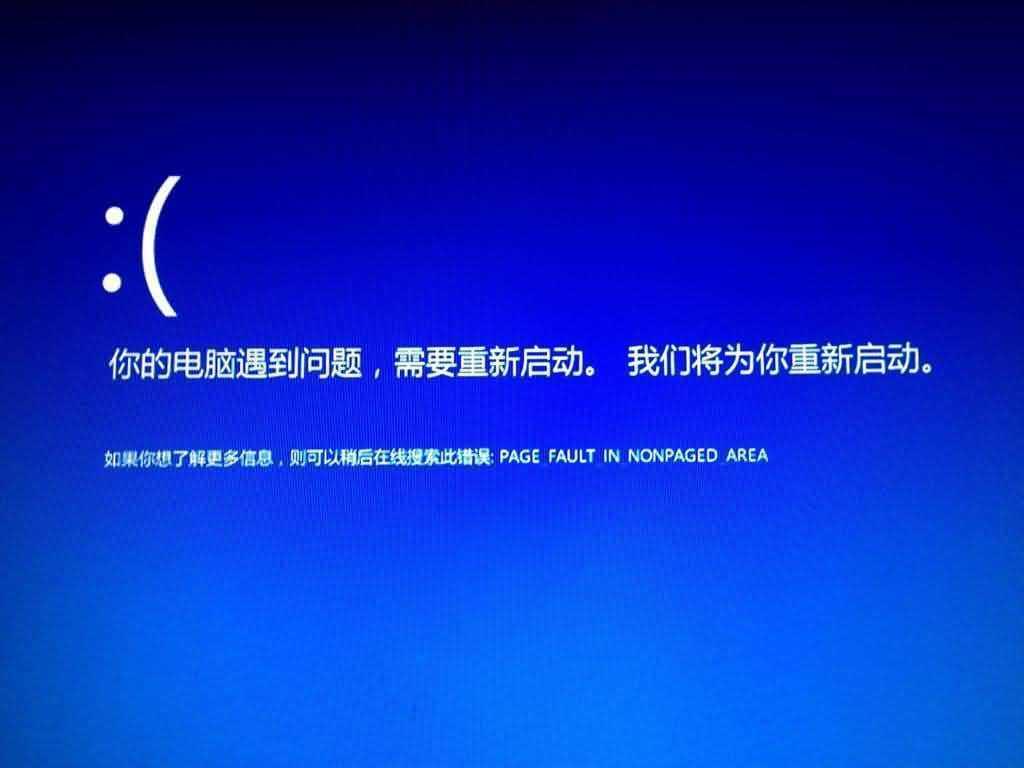 电脑蓝屏代码大全