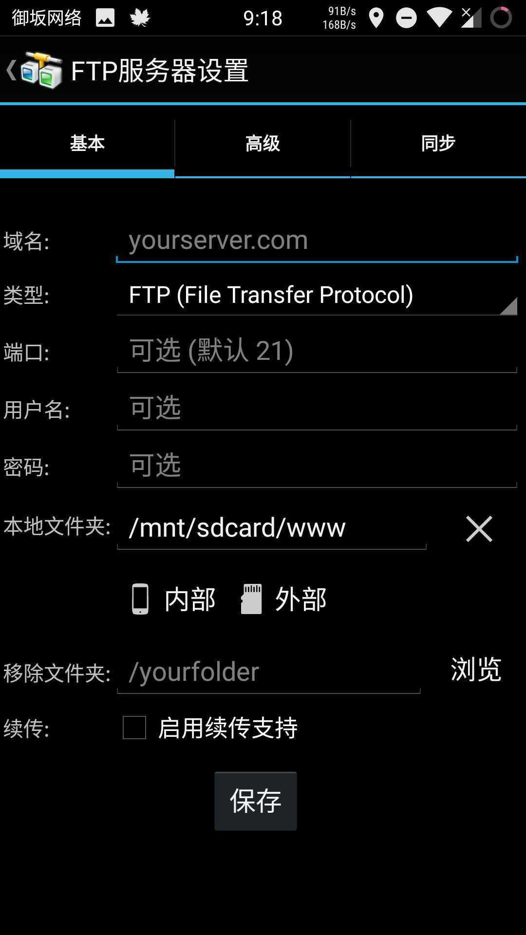 andftp pro v.4 专业版
