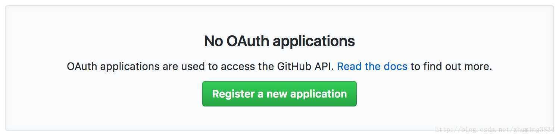 接入第三方登录之Github