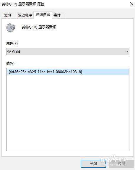 Windows10如何禁止驱动自动更新