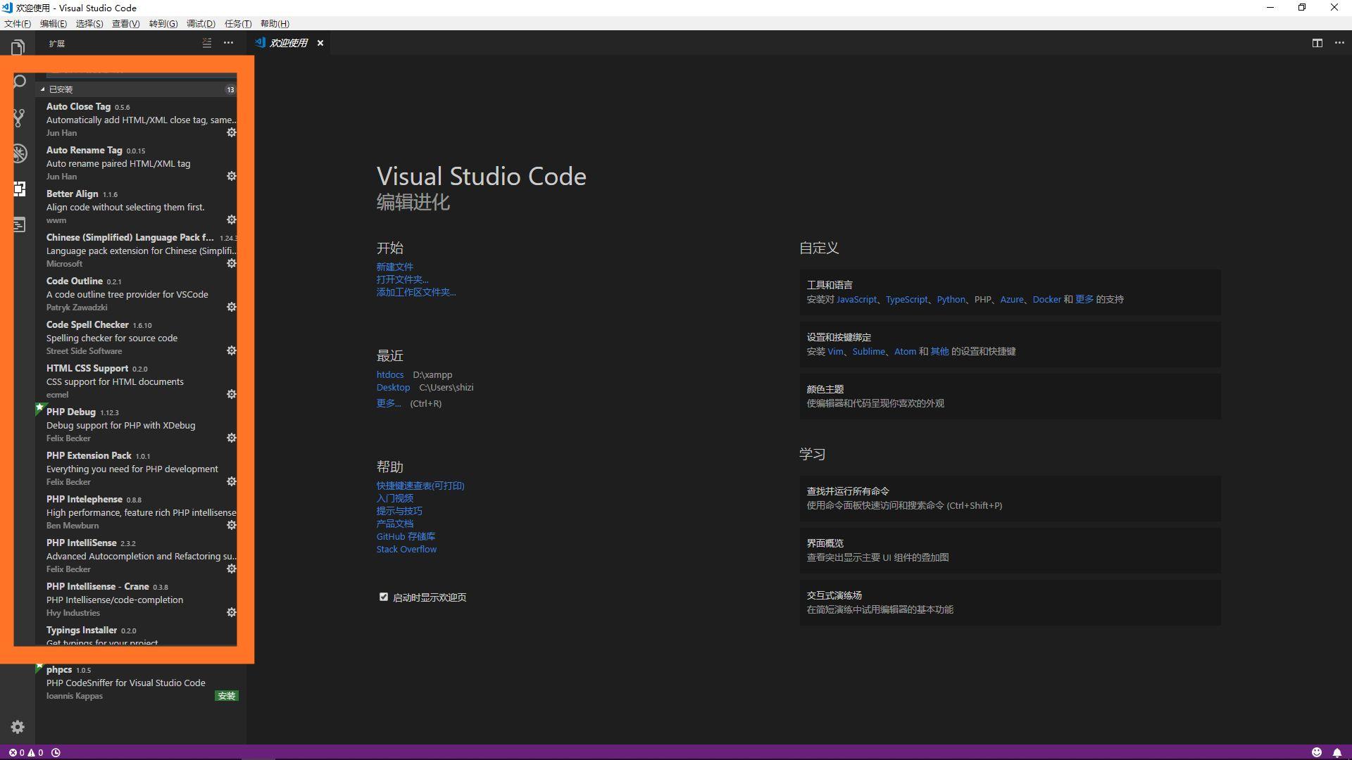 新#4 轻型IDE-VSCode